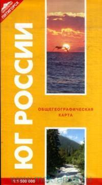 Юг России : общегеографическая карта : М 1:1 500 000