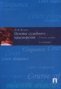 Основы судебного красноречия : учебное пособие