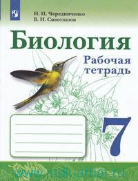 Биология : 7-й класс : рабочая тетрадь : учебное пособие для общеобразовательных организаций (ФГОС)
