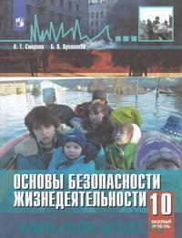 Основы безопасности жизнедеятельности : 10-й класс : учебное пособие для общеобразовательных организаций : базовый уровень (ФГОС)