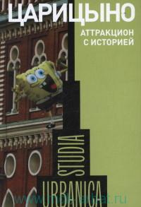Царицыно : аттракцион с историей : коллективная монография