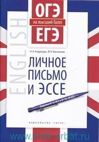 Английский язык : ОГЭ и ЕГЭ на высший балл : Личное письмо и эссе (задания №33 ОГЭ и №39, 40 ЕГЭ) : учебное пособие