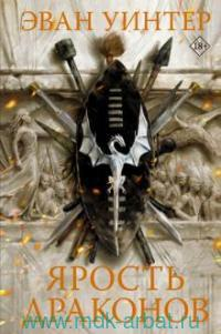 Ярость драконов : роман