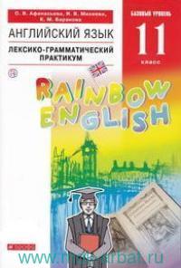 Английский язык : 11-й класс : лексико-грамматический практикум : к учебнику О. В. Афанасьевой, И. В. Михеевой, К. М. Барановой : базовый уровень