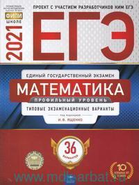 ЕГЭ 2021 : Математика : типовые экзаменационные варианты : профильный уровень : 36 вариантов