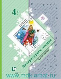 Литературное чтение : 4-й класс : учебное пособие. В 2 ч. Ч.2 (Начальная школа XXI века)