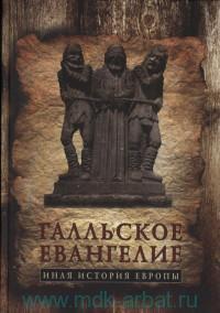 Галльское Евангелие. Иная история Европы