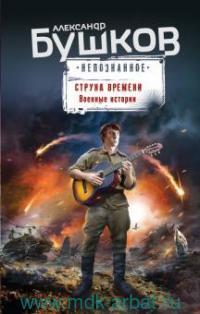 Струна времени : военные истории