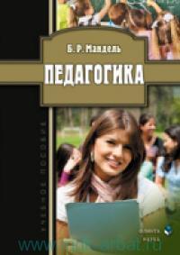 Педагогика : учебное пособие
