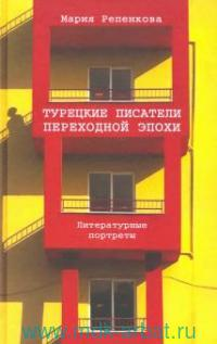 Турецкие писатели переходной эпохи : литературные портреты