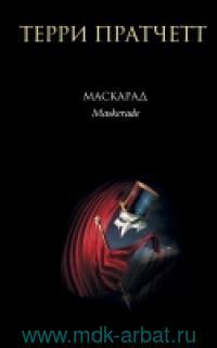 Маскарад : фантастический роман