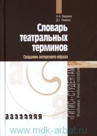 Словарь театральных терминов (создание актерского образа)