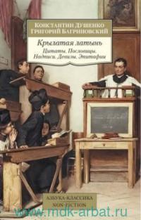 Крылатая латынь : Цитаты. Пословицы. Надписи. Девизы. Эпитафии