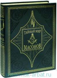 Тайный мир масонов