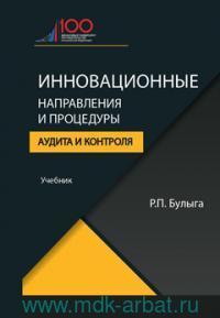 Иновационные направления и процедуры аудита и контроля : учебник для студентов вузов, обучающихся по направлению подготовки «Экономика»