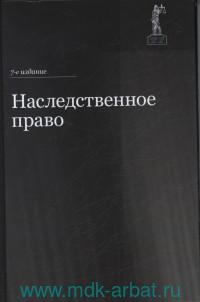 Наследственное право : учебное пособие для студентов вузов обучающихся по специальности «Юриспруденция» (соответствует ФГОС третьего поколения)