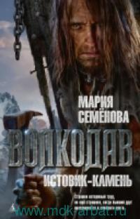 Волкодав : Истовик-камень : роман
