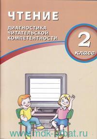Чтение : 2-й класс : диагностика читательской компетентности : учебное пособие