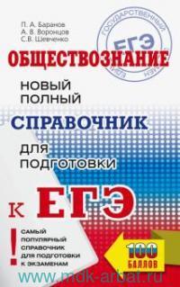 Обществознание : новый полный справочник для подготовки к ЕГЭ