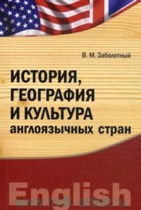 История, география и культура англоязычных стран : учебно-методический комплекс