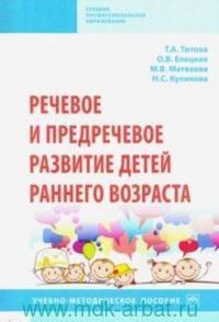 Речевое и предречевое развитие детей раннего возраста : учебно-методическое пособие