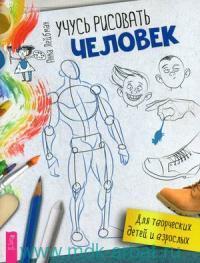 Учусь рисовать. Человек : для творческих детей и взрослых