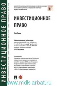 Инвестиционное право : учебник