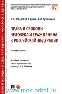 Права и свободы человека и гражданина в Российской Федерации : учебное пособие