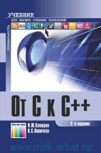 От С к С++ : учебное пособие для вузов