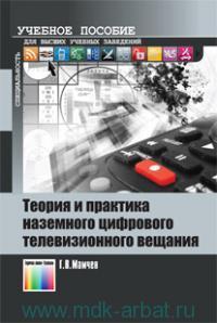 Теория и практика наземного цифрового телевизионного вещания : учебное пособие для вузов