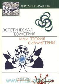 Эстетическая геометрия или теория симметрий