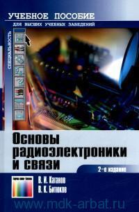 Основы радиоэлектроники и связи : учебное пособие для вузов