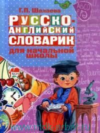 Русско-английский словарик в картинках для начальной школы