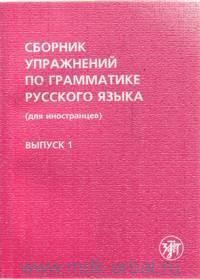 Сборник упражнений по грамматике русского языка (для иностранцев). Вып.1