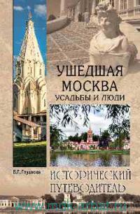 Ушедшая Москва. Усадьбы и люди