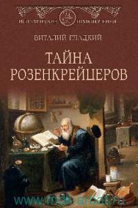 Тайна розенкрейцеров : роман