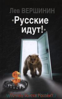 «Русские идут!». Почему боятся России?