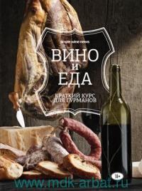 Вино и еда : краткий курс для гурманов