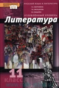 Литература : 11-й класс : углубленный уровень : учебник для общеобразовательных учреждений. В 2 ч. Ч.1 (ФГОС)