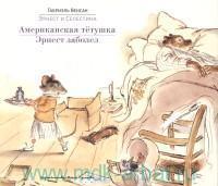 Американская тётушка ; Эрнест заболел : истории в картинках