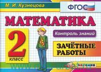 Математика : зачетные работы : 2-й класс (ФГОС)