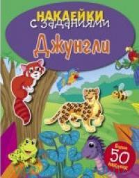 Джунгли : книжка для развивающего обучения