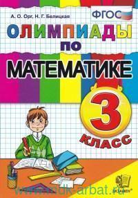 Олимпиады по математике : 3-й класс (ФГОС)
