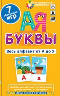 Буквы. Весь алфавит от А до Я : изучаем алфавит, ищем слова на заданную букву : 48 карточек, 7 обучающих игр + подробная инструкция для родителей