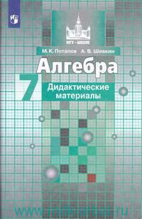 Алгебра : 7-й класс : дидактические материалы : учебное пособие для общеобразовательных организаций