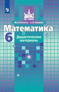Математика : 6-й класс : дидактические материалы : пособие для учащихся общеобразовательных организаций (ФГОС)
