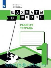 Шахматы в школе : Рабочая тетрадь : 1-й класс : учебное пособие для общеобразовательных организаций
