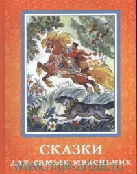 Сказки для самых маленьких : в обработке А. Н. Афанасьева, А. Н. Толстого