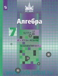 Алгебра : 7-й класс : учебник для общеобразовательных организаций (ФГОС)