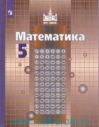 Математика : 5-й класс : учебник для учащихся общеобразовательных организаций (ФГОС)